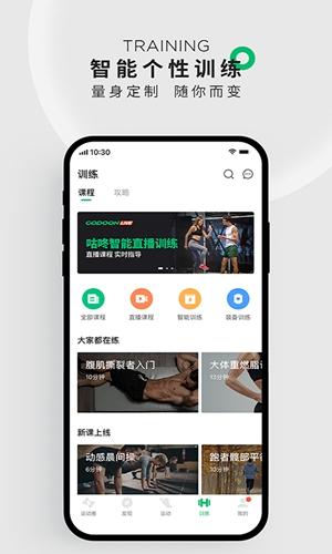 咕咚運動app截圖2
