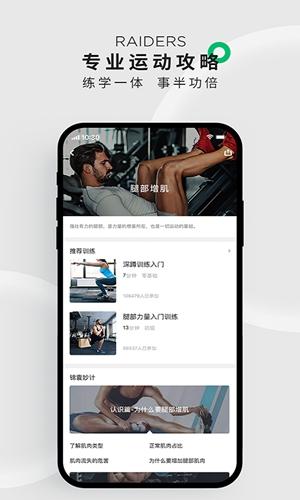 咕咚運動app截圖5