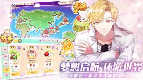 从零开始的大冒险:甜点王子2截图4