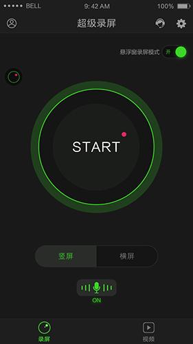 超级录屏app截图1