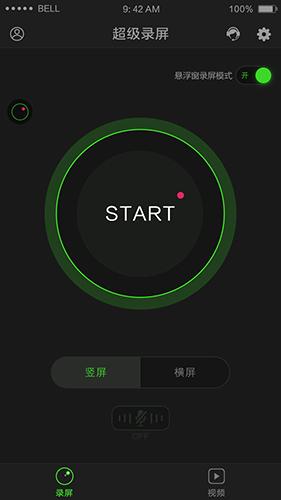 超级录屏app截图3