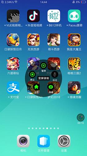 超级录屏app截图4
