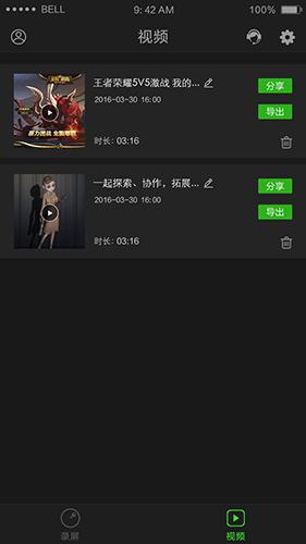 超级录屏app截图2