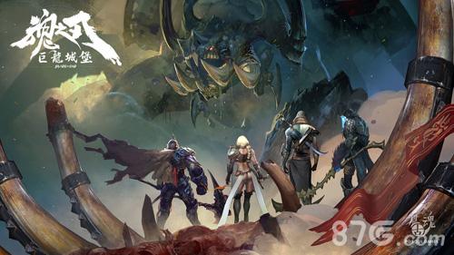 魂之刃:巨龙城堡截图3