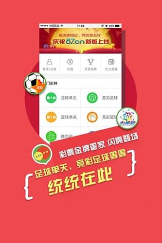 87彩店官网app截图2