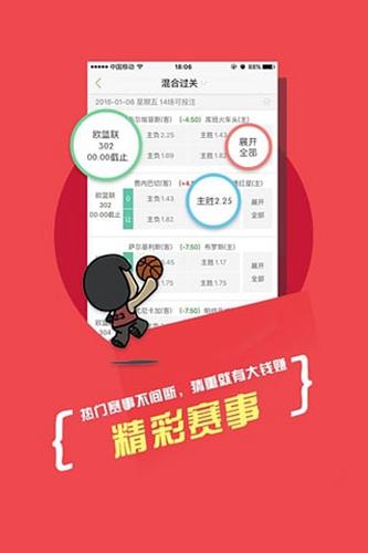 87彩店官网app截图1