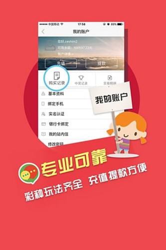 87彩店官网app截图5