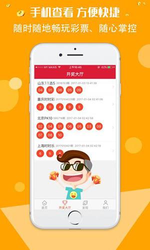 87彩店官网app下载