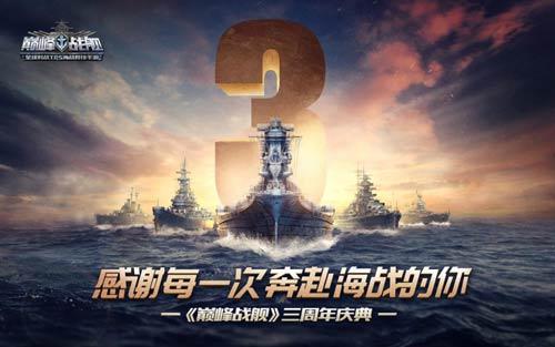 《巅峰战舰》三周年狂欢继续 多重豪礼享不停