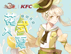 网上金沙手机娱乐版《食之契约》金沙娱乐手机版联动肯德基 让冰淇淋花筒走进二次元