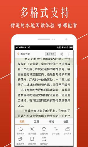 開卷小說app截圖1