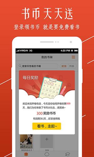 開卷小說app截圖4