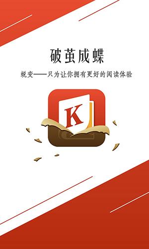 開卷小說app截圖2