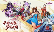网上金沙手机娱乐版《云梦四时歌》金沙娱乐手机版将在5月21日正式开启不限号