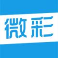 微彩彩票手机app