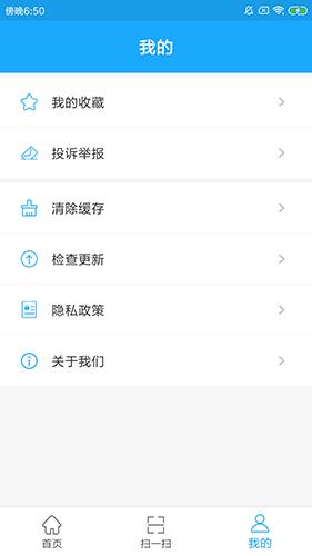化妆品监管app截图1