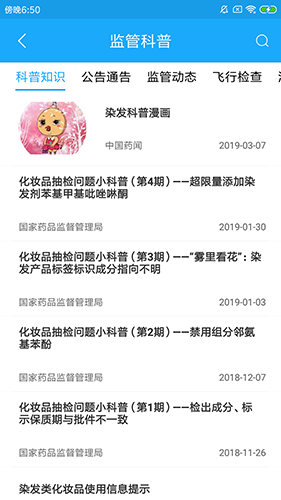 化妆品监管app截图5