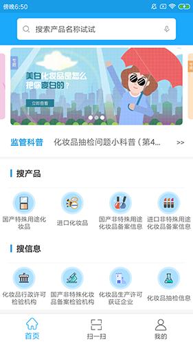 化妆品监管app截图3