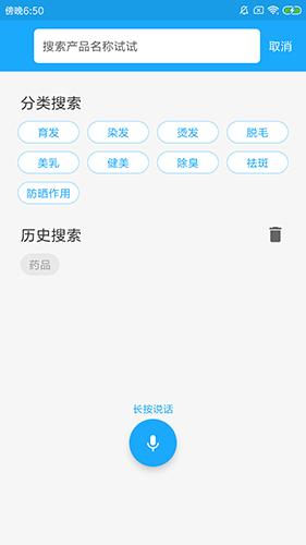 化妆品监管app截图4