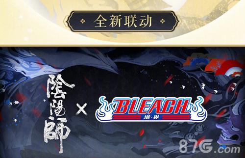 陰陽師XBLEACH死神聯動決定2