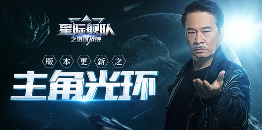 网上金沙手机娱乐版《星际舰队》金沙娱乐手机版更新后吴孟达说:一直当主角一直爽