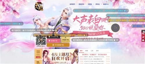 《天龙3D》520官网还能发弹幕 晒表白截图赢真爱礼