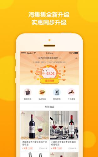 淘集集app2