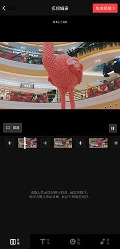 VUE Vlog安卓版图片51