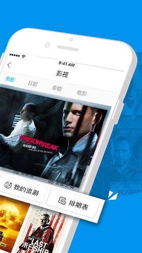 人人視頻app2