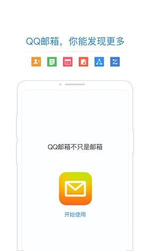 QQ邮箱app截图1