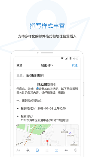 QQ邮箱app截图2