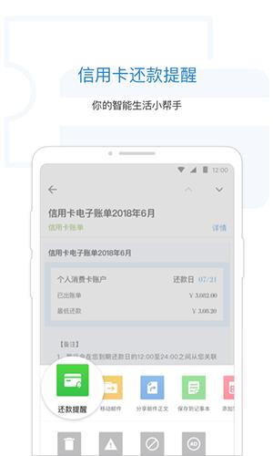 QQ邮箱app截图4