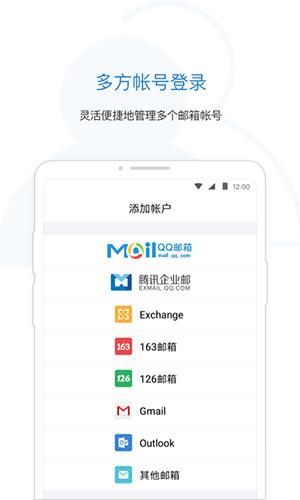QQ邮箱app截图3