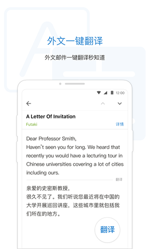 QQ邮箱app截图5