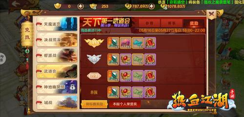 最新季武道会启幕《热血江湖手游》保卫家园玩法上线