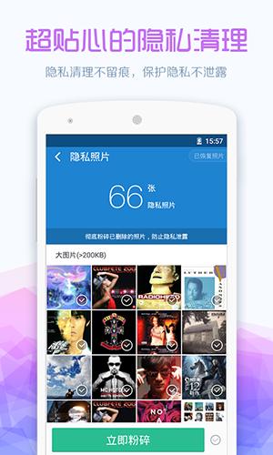 360清理大师app截图3