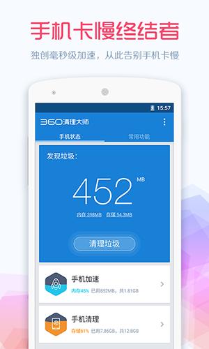 360清理大师app截图1
