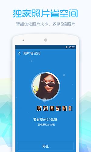 360清理大师app截图4