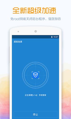 360清理大师app截图5