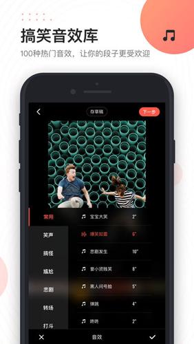 快影app安卓版
