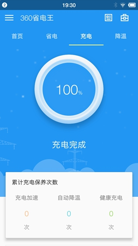 360省电王2019截图1