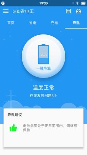 360省電王2019截圖4