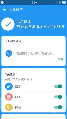 360省电王2019截图5
