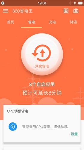 360省電王2019截圖3