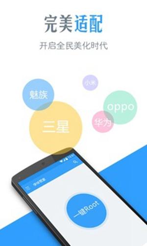 字体管家app截图5