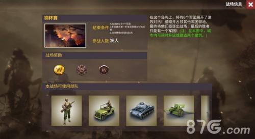 二战风云2宣传图5