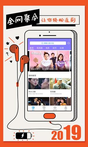 影視大全app1