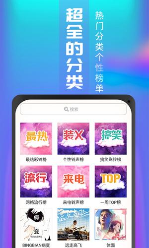 鈴聲多多app手機版1