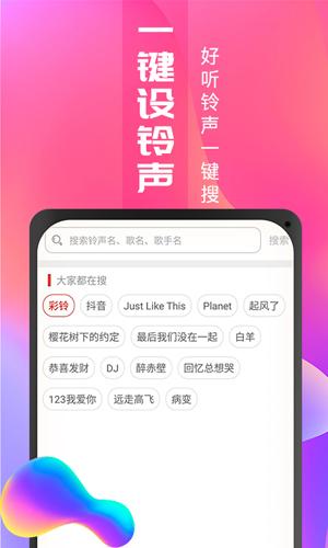 鈴聲多多app手機版2