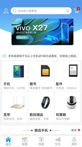 中國移動手機營業廳1